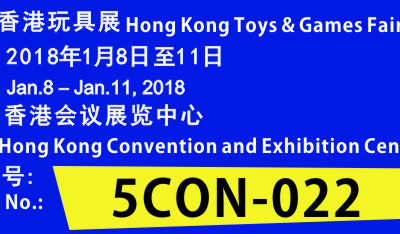GST is going to 2018 Hong Kong Toys & Games Fair