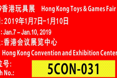 GST is going to 2019 Hong Kong Toys & Games Fair
